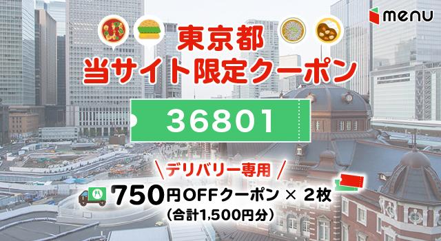 東京都のmenuで使えるクーポンコード