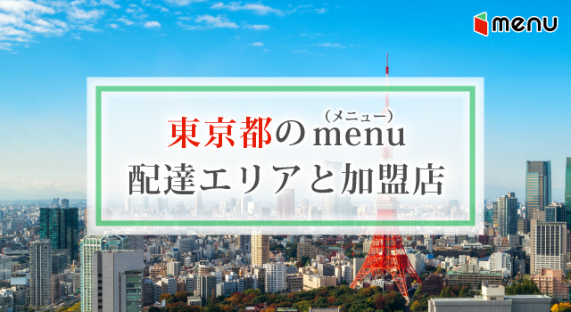 東京都のmenu(メニュー)配達エリアと加盟店