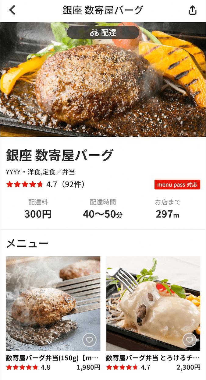 東京都のmenu加盟店