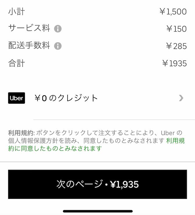 Uber Eatsの手数料と配達料金
