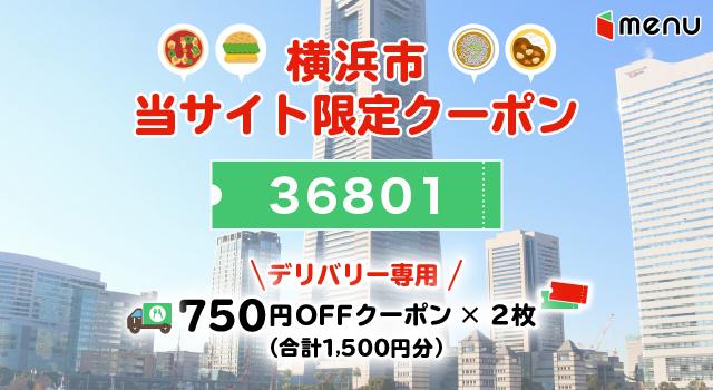 横浜市のmenuで使えるクーポンコード