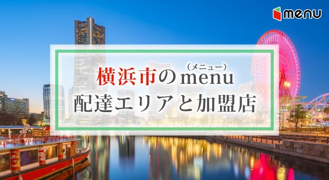 横浜市のmenu(メニュー)配達エリアと加盟店