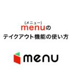 menuのテイクアウト機能の使い方