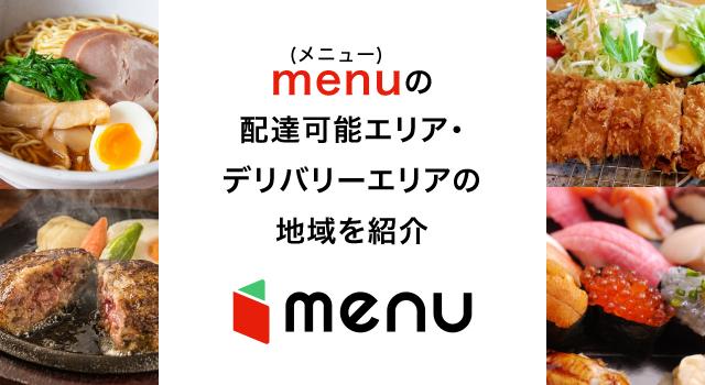menuの配達可能エリアとデリバリーエリア