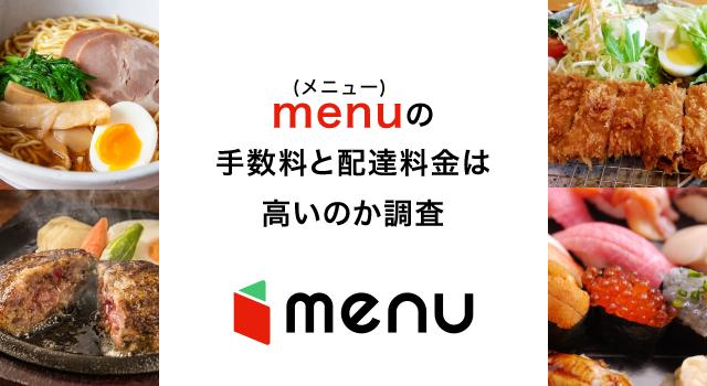 menuの手数料と配達料金