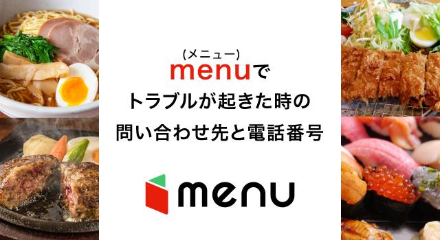 menuの問い合わせ先と電話番号