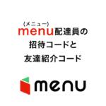 menu配達員の招待コードと友達招待コード