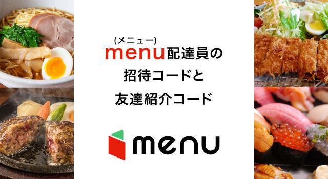menu配達員の招待コード