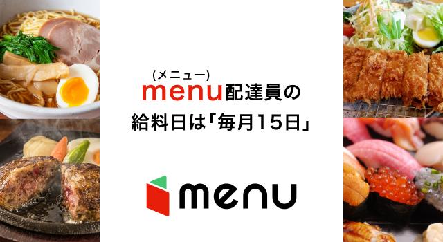 menu配達員の給料日