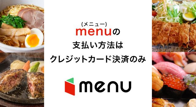 menuの支払い方法