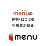 menuの評判・口コミ