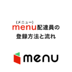 menu配達員の登録方法と流れ