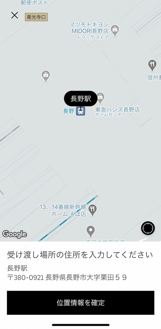 長野市のウーバーイーツ配達エリア