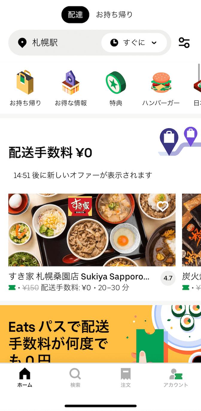 大阪府のウーバーイーツ配達エリア