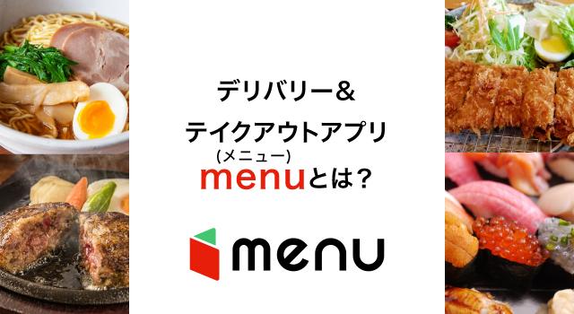 menu(メニュー)とは