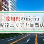 愛知県のmenu(メニュー)配達エリアと加盟店