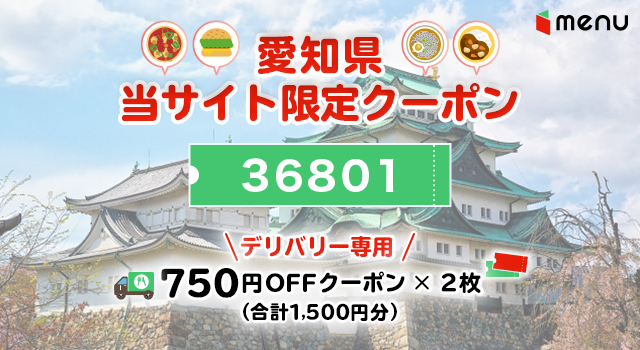 愛知県のmenuで使えるクーポンコード