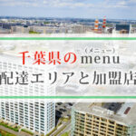 千葉県のmenu(メニュー)配達エリアと加盟店