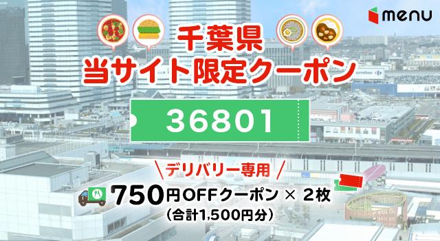 千葉県のmenuで使えるクーポンコード