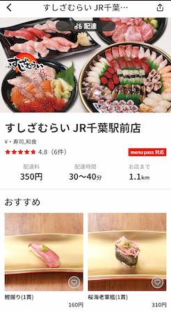 千葉県の加盟店