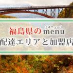 福島県のmenu(メニュー)配達エリアと加盟店