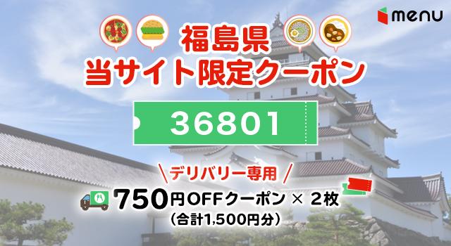福島県のmenuで使えるクーポンコード