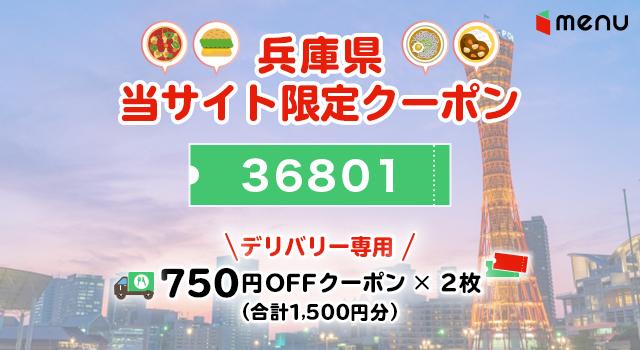 兵庫県のmenuで使えるクーポンコード