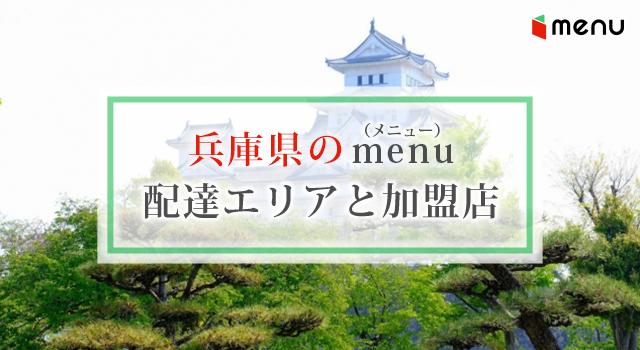 兵庫県のmenu(メニュー)配達エリアと加盟店