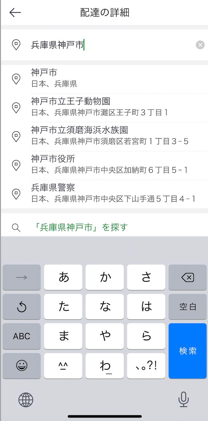 兵庫県のウーバーイーツ配達エリア