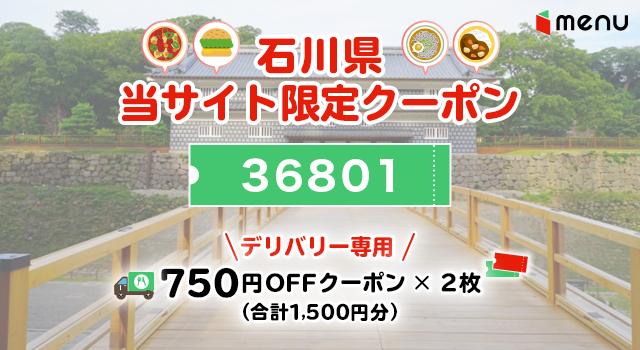 石川県のmenuで使えるクーポンコード