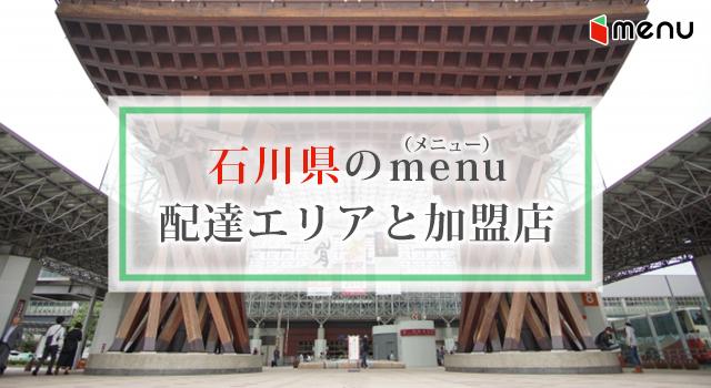 石川県のmenu(メニュー)配達エリアと加盟店