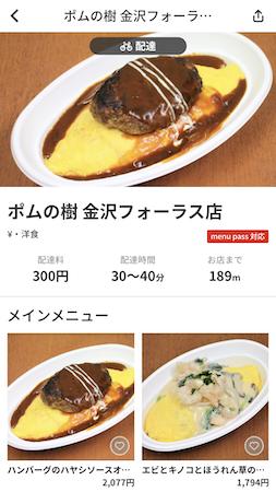 石川県の加盟店
