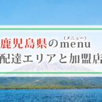 鹿児島県のmenu(メニュー)配達エリアと加盟店