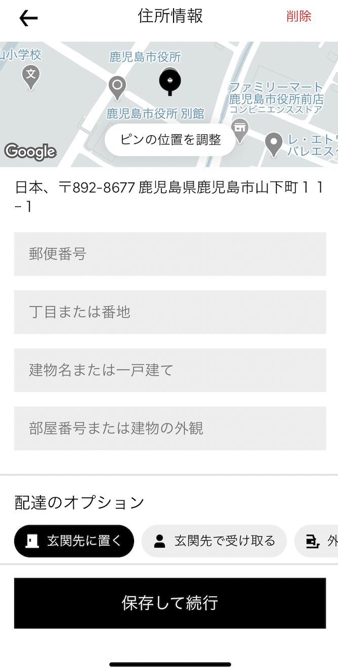 秋田県のUber Eats(ウーバーイーツ)配達エリア・範囲