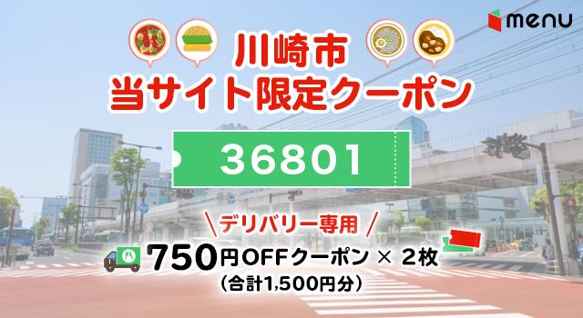 川崎市のmenuで使えるクーポンコード