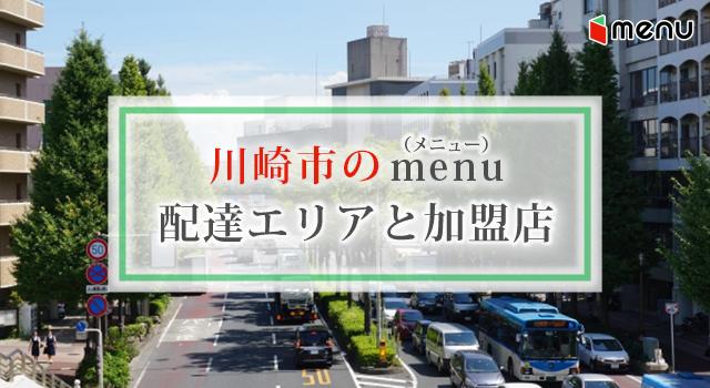 川崎市のmenu(メニュー)配達エリアと加盟店