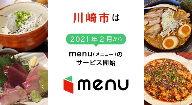 川崎市でmenuのサービス開始