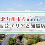 北九州市のmenu(メニュー)配達エリアと加盟店