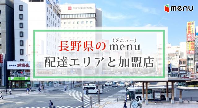 長野県のmenu(メニュー)配達エリアと加盟店