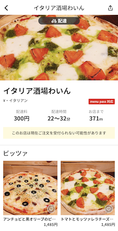 長野県の加盟店