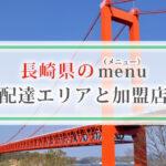 長崎県のmenu(メニュー)配達エリアと加盟店