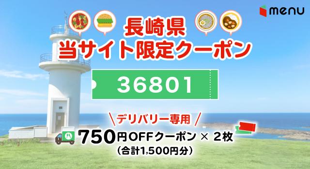 長崎県のmenuで使えるクーポンコード