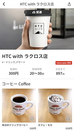長崎県の加盟店