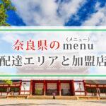 奈良県のmenu(メニュー)配達エリアと加盟店