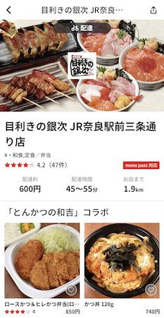 奈良県の加盟店