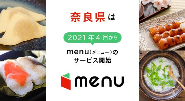 奈良県でmenuのサービス開始