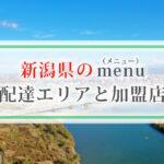 新潟県のmenu(メニュー)配達エリアと加盟店