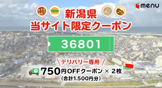 新潟県のmenuで使えるクーポンコード