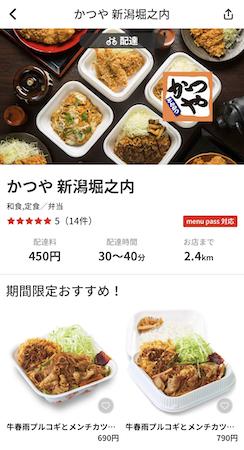 新潟県の加盟店