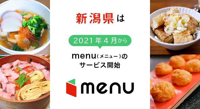 新潟県でmenuのサービス開始